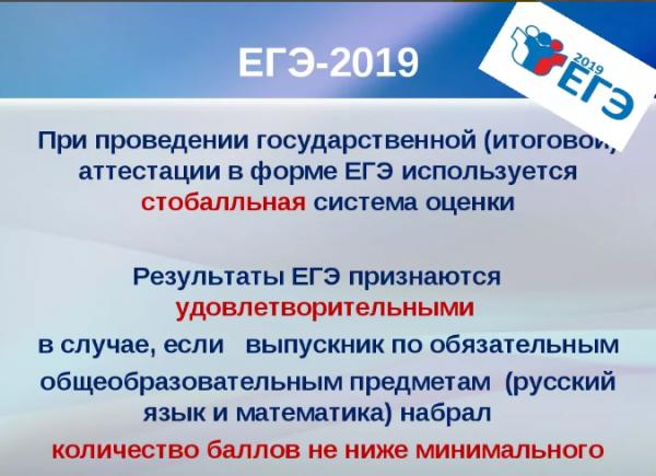Шкала перевода баллов ЕГЭ 2019 в оценки — изменения