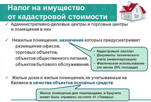 Налог на имущество по кадастровой стоимости в 2019 году в Москве