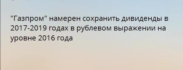 Дивиденды Газпрома в 2019 году на одну акцию