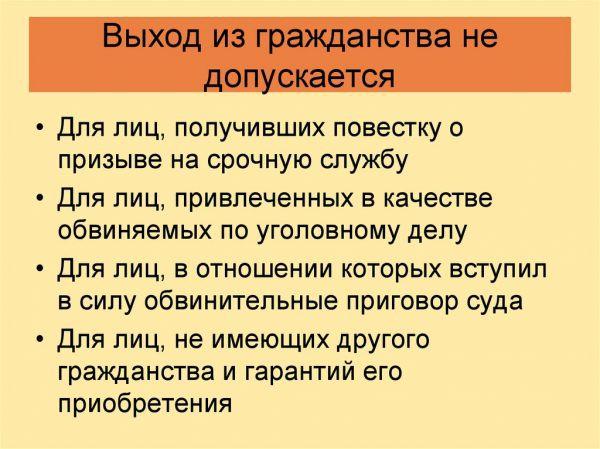 Как получить гражданство РФ для Украинцев в 2019 году