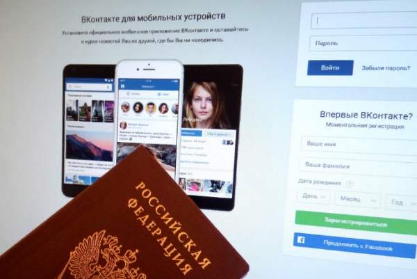 Во ВКонтакте нужно вводить паспортные данные с 2019 года