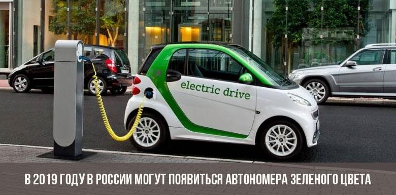 В 2019 году в России могут появиться автономера зеленого цвета