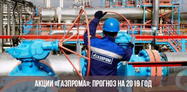 Акции Газпрома: прогноз цены на 2019 год