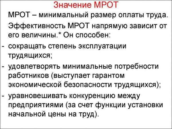 МРОТ в Санкт-Петербурге с 1 января 2019 года
