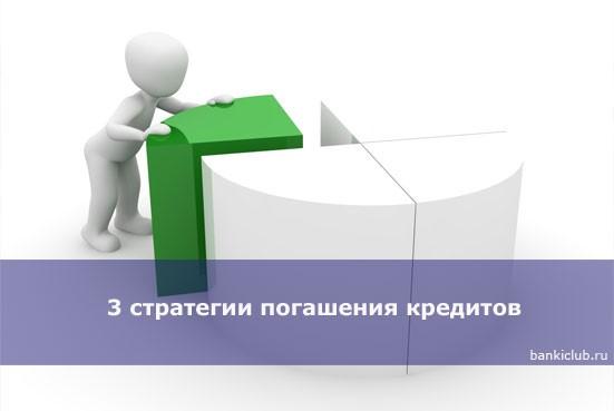 3 стратегии погашения кредитов