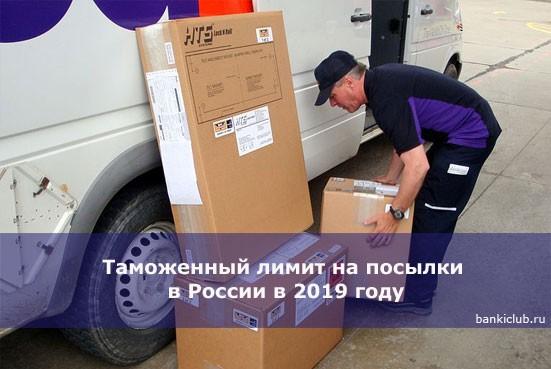 Таможенный лимит на посылки в России в 2019 году