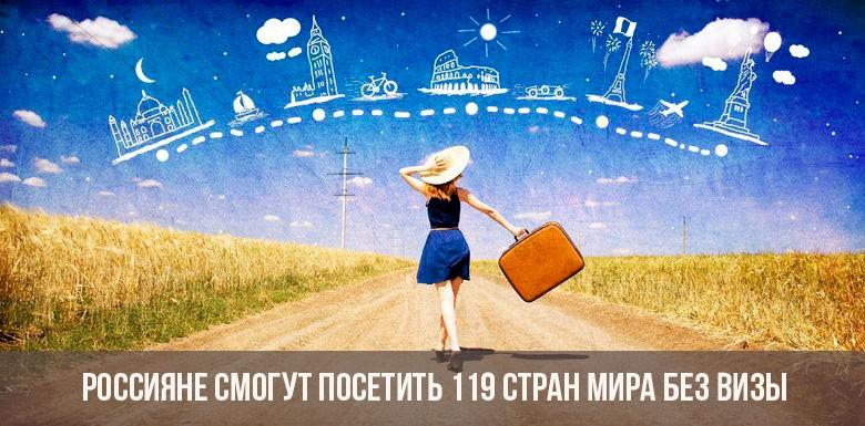 В 2019 году россияне смогут посетить 119 стран мира без визы: список