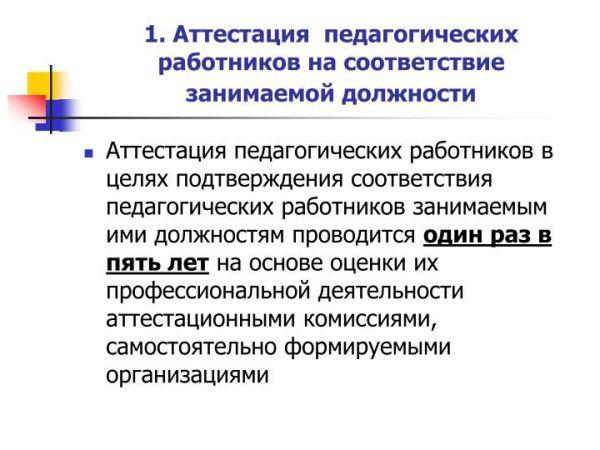 Изменения в аттестации педагогических работников в 2019 году