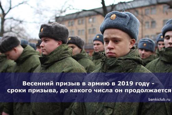 Весенний призыв в армию в 2019 году — сроки призыва, до какого числа он продолжается