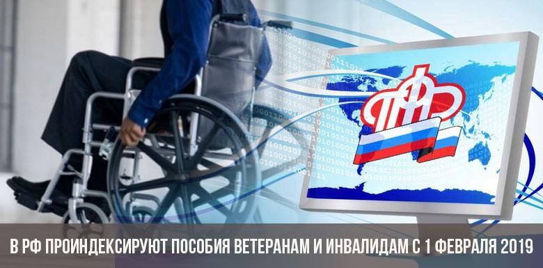 В России проиндексируют пособия ветеранам и инвалидам с 1 февраля 2019 года