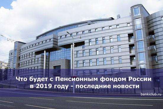Что будет с Пенсионным фондом России в 2019 году — последние новости