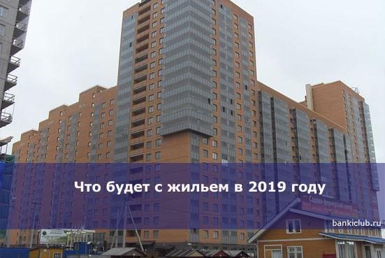 Что будет с жильем в 2019 году
