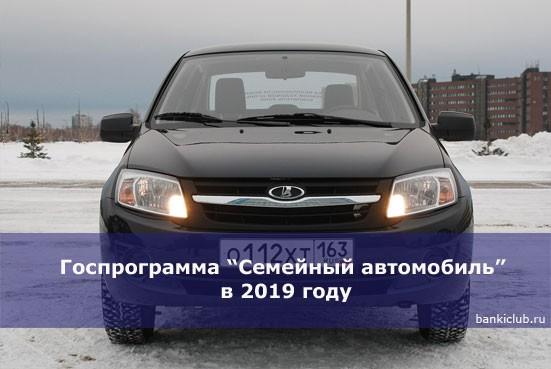 """Госпрограмма """"Семейный автомобиль"""" в 2019 году"""