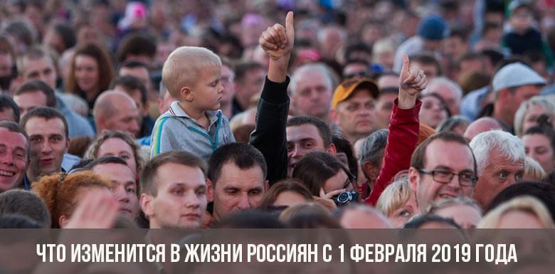 Что изменится в жизни россиян с 1 февраля 2019 года