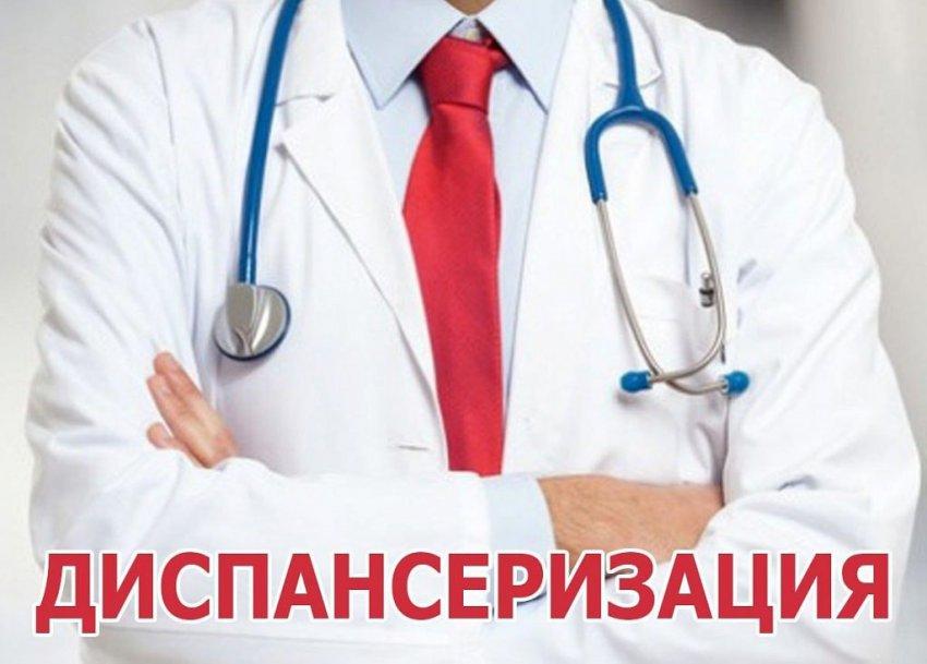 Диспансеризация в 2019 году в России будет с изменениями