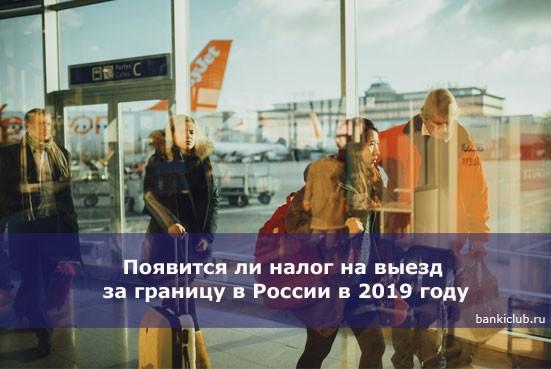 Появится ли налог на выезд за границу в России в 2019 году
