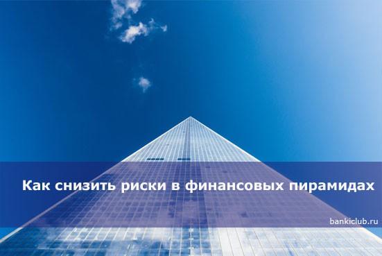 Как снизить риски в финансовых пирамидах