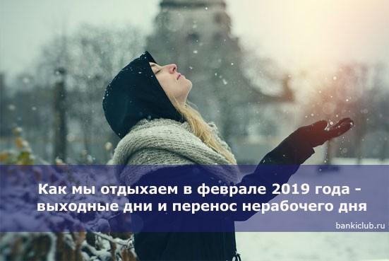 Как мы отдыхаем в феврале 2019 года — выходные дни и перенос нерабочего дня