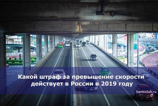 Какой штраф за превышение скорости действует в России в 2019 году