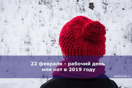 22 февраля — рабочий день или нет в 2019 году