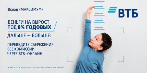 Выгодные вклады в банке ВТБ 24 для пенсионеров в 2019 году