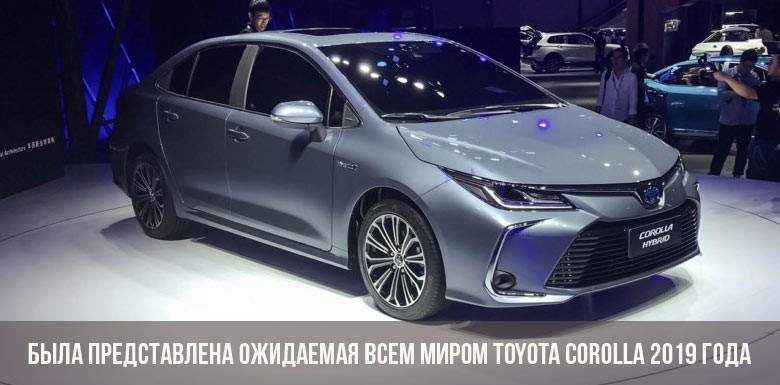 Была представлена ожидаемая всем миром Toyota Corolla 2019 года