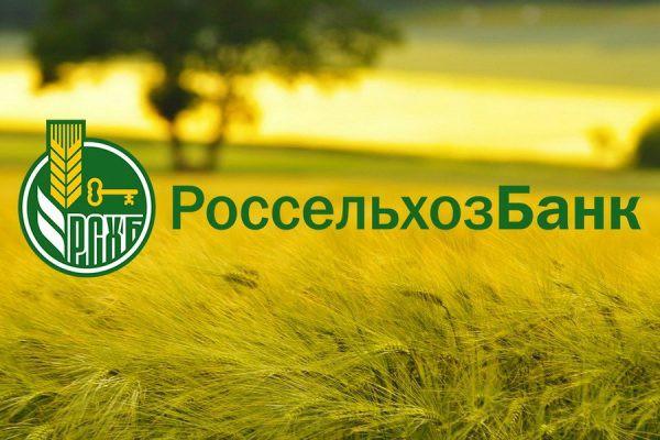 Выгодные вклады Россельхозбанка для пенсионеров в 2019 году