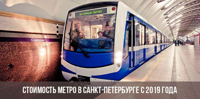 Стоимость метро в Санкт-Петербурге с 2019 года