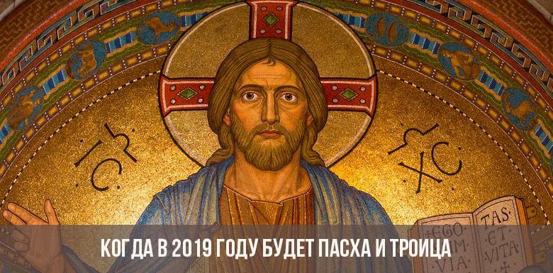 Когда в 2019 году будет Пасха и Троица