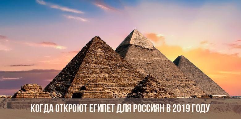 Когда откроют Египет для россиян в 2019 году