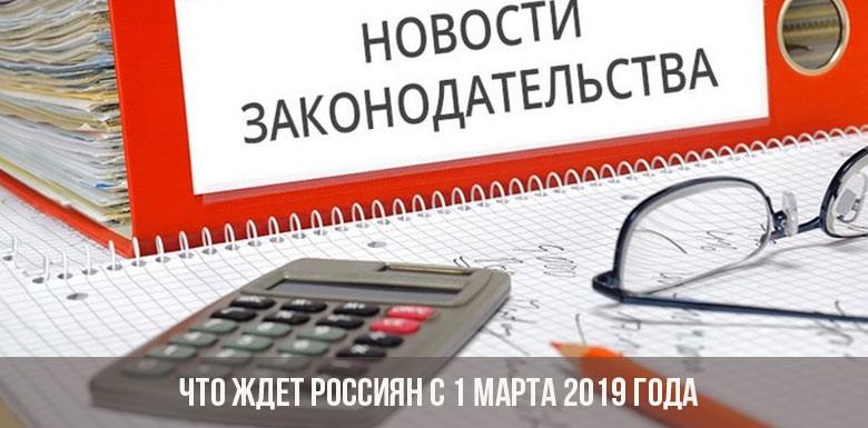 Что ждет россиян с 1 марта 2019 года