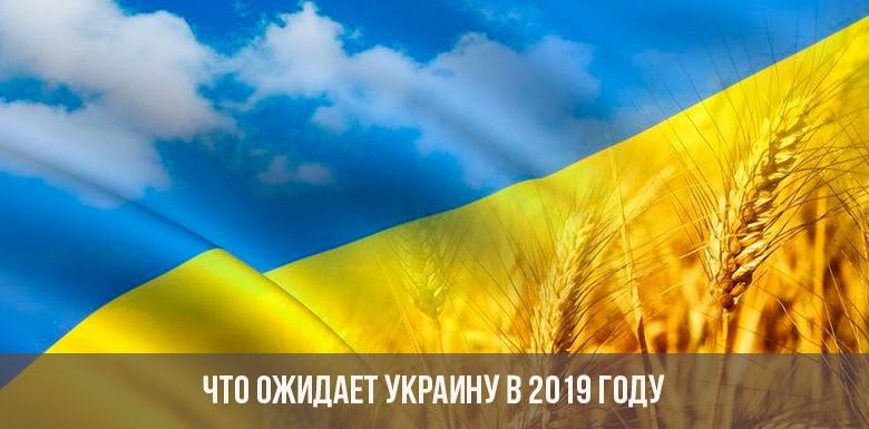 Что будет с Украиной в 2019 году