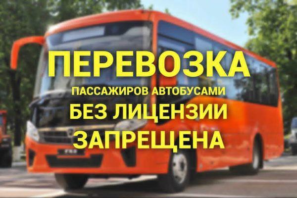 Лицензирование автобусов с 2019 года