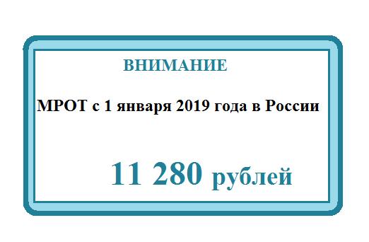 МРОТ для больничного листа в 2019 году