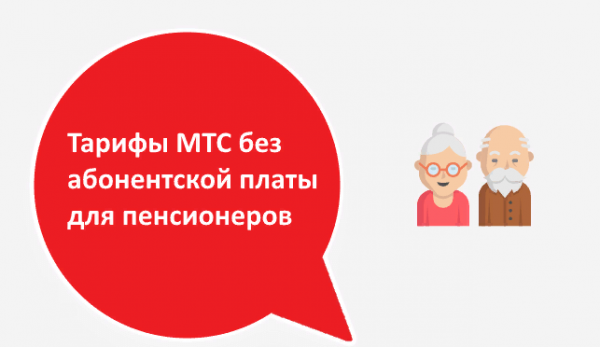 МТС тарифы для пенсионеров в 2019 году