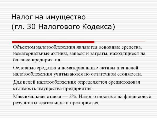 Налог на имущество организаций в 2019 году в Санкт-Петербурге