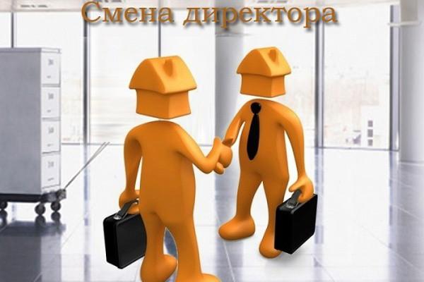 Смена директора ООО в 2019 году