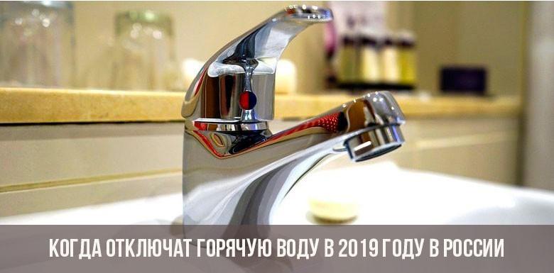 Когда отключат горячую воду в 2019 году в России: график