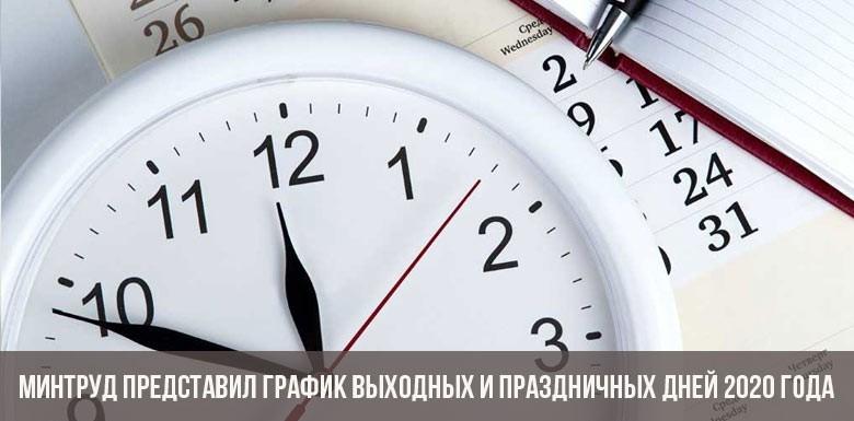 Минтруд представил график выходных и праздничных дней в 2020 году