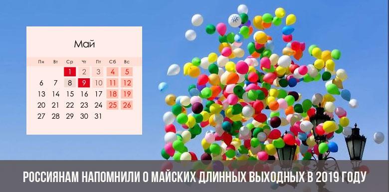 Россиянам напомнили о майских длинных выходных в 2019 году