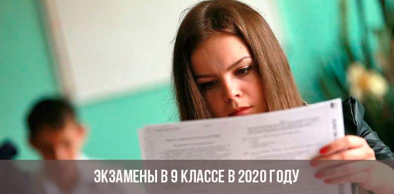 В 2020 году 9-классники будут сдавать 6 обязательных экзаменов