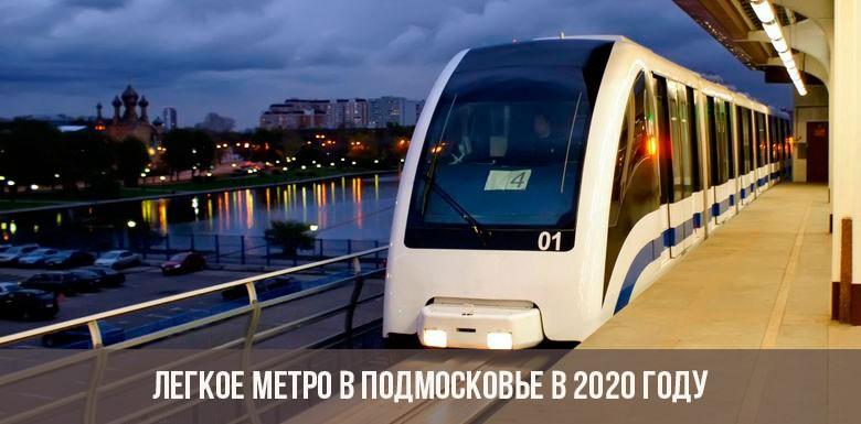 Легкое метро в Подмосковье в 2020 году: схема