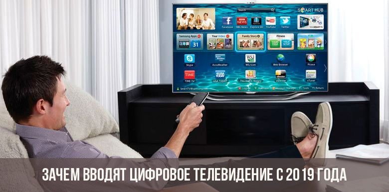 Зачем вводят цифровое телевидение с 2019 года