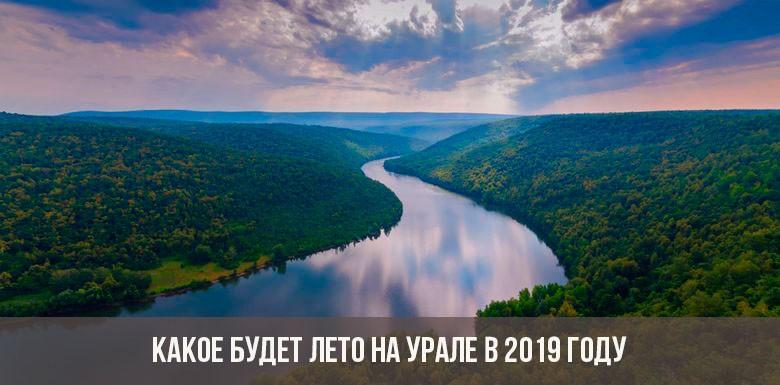 Какое будет лето на Урале в 2019 году