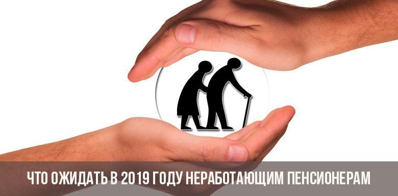 Что ожидать в 2019 году неработающим пенсионерам в России