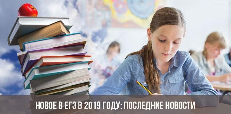 Новое в ЕГЭ в 2019 году: последние новости