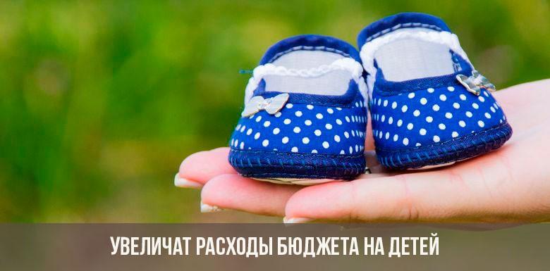 С 1 января 2019 года увеличат расходы бюджета на улучшение демографической ситуации в России