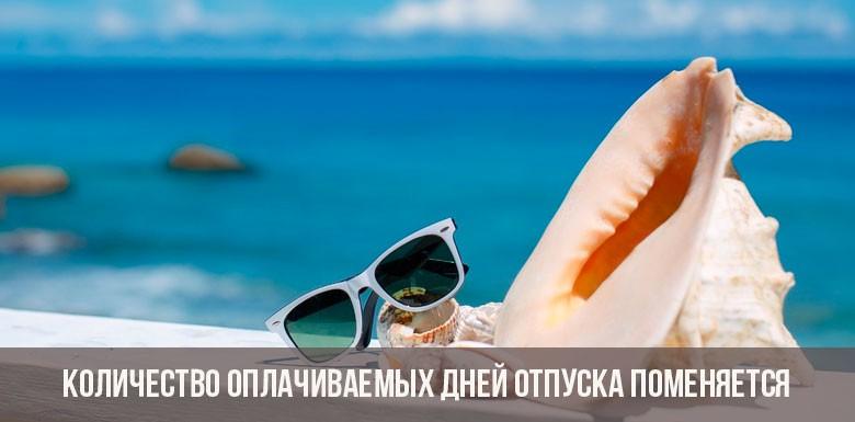 С 1 января 2019 года количество оплачиваемых дней отпуска поменяется