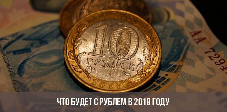 Что будет с рублем в 2019 году: мнения и прогнозы экспертов