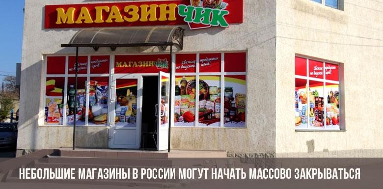 Небольшие магазины в России могут начать массово закрываться